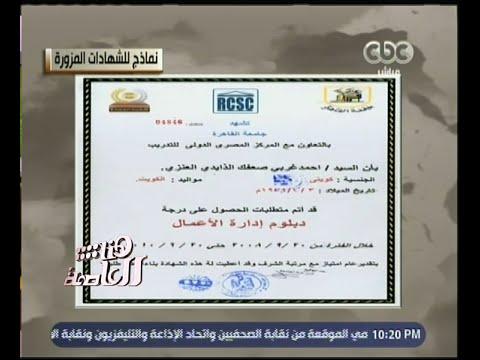 هنا العاصمة إحذروا الشهادات الجامعية المزورة والمنسوبة لجامعة القاهرة Youtube