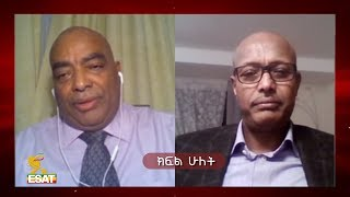 esat-eneweyay-with-dr-mulualem-adam-and-dr-tadesse-biru-part-two