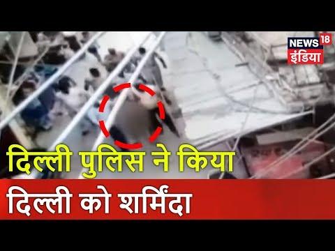 दिल्ली पुलिस ने किया दिल्ली को शर्मिंदा | Breaking News |  News18 India