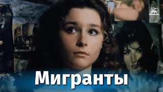 Мигранты (драма, реж. Валерий Приемыхов, 1991 г.)