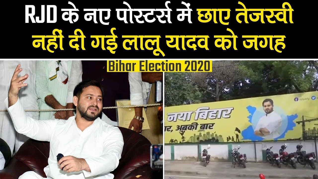 Bihar Election 2020 : राजद के पोस्टर से गायब हो गए लालू और राबड़ी, विपक्ष ने साधा निशाना – Watch Video