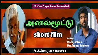 Anal moottu.. short film .அனல்மூட்டு குறும்படம்