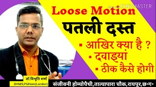 Patli dast,loose motion,Ramban Homeopathy treatment ilaj,Homeopathy sujhav.