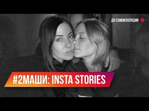 #2Маши до самоизоляции. Instagram Stories. Мария Зайцева и Маша Шейх.