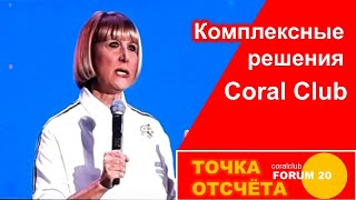 Форум 20 Ольга Бутакова Комплексные решения Coral Club