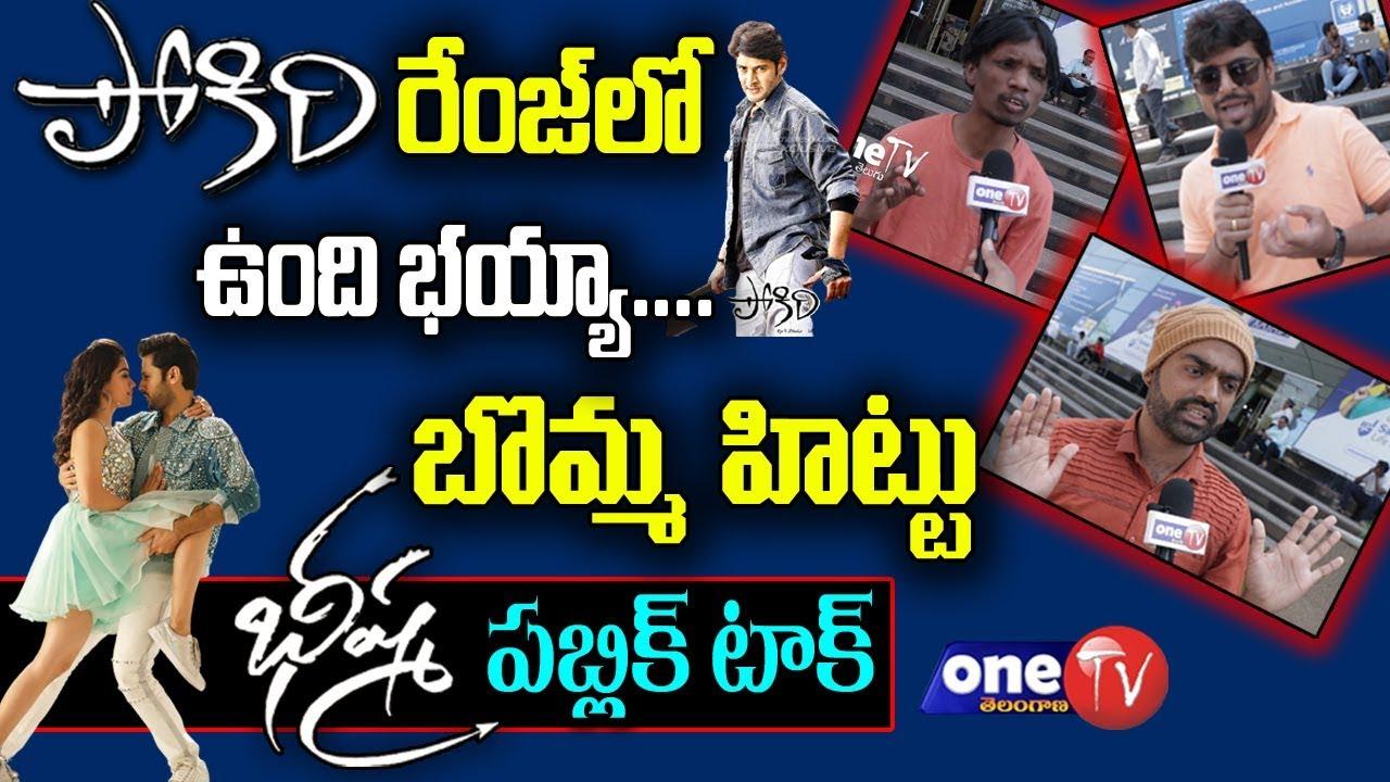 Bheeshma Movie Public Talk Bheeshma Movie Review Nithin Rashmika Mandanna One Tv Telugu Youtube