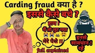 What is carding   carding fraud on instagram   carding fraud full explained   be aware of carding