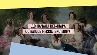Вебинар '500 лет моды в шедеврах живописи'