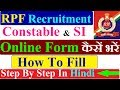 How To Fill RPF Constable/ Sub Inspector Online Form 2018 || Step by Step in Hindi