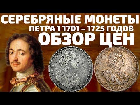 Серебряные царские монеты Петра 1 1701 – 1725 годов. Обзор цен на рубли и копейки