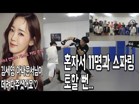 혼자 11명과 스파링하기(Feat. 김세영 아나운서님) 팀스톤