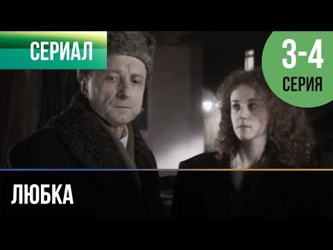 ▶️ Любка 3 и 4 - Мелодрама   Фильмы и сериалы - Русские мелодрамы