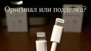 видео Как отличить оригинальный Lightning-кабель от подделки