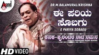 Ee Pariya Sobagu| Kanaka Purandara Nadha Namana | Devotional Music | Dr.M.Balamuralikrishnaa