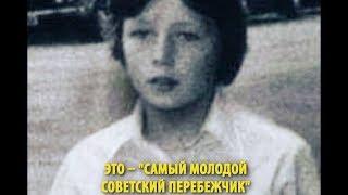Судьба 12-летнего «советского перебежчика» из Украины