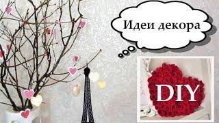 Идеи романтического декора / как сделать своими руками / DIY Room Decor / MixStyleCappuccino