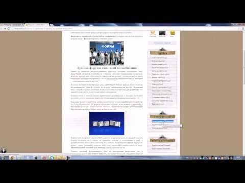 Видео Форумы о заработке в интернете без регистрации