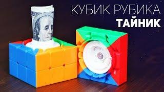 Кубик Рубика - Тайник / YuXin Treasure Box