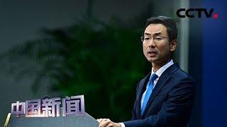 [中国新闻] 中国外交部:中国巴拿马建交光明磊落 公开透明 | CCTV中文国际