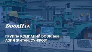 Группа компаний DoorHan Азия-Китай-Сучжоу(Расположенный в городе Суджоу (Китай) качество завода DoorHan по производству окрашенной рулонной стали, перег..., 2011-09-27T07:19:58.000Z)