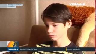 Гуманитарный штаб Рината Ахметова помог тяжелобольному мальчику с лечением