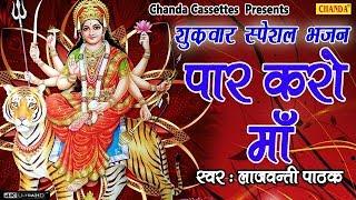 शुक्रवार स्पेशल भजन पार करो माँ देवी माँ के भजन अम्बे माँ के भजन माँ दुर्गा भजन Lajwanti