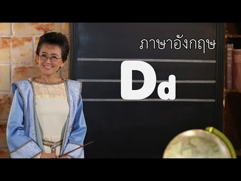 The Magic of the Alphabet D ภาษาอังกฤษ ป.1-ป.3
