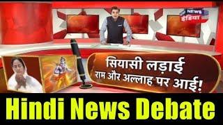 Zapętlaj Hindi News Debate: सियासी लड़ाई राम और अल्लाह पर आई! | Aar Paar Amish Devgan के साथ | News18 Debate & Interview