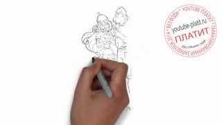 Рисуем поэтапно винкс   Как поэтапно нарисовать винкс блумикс блум(83 486 рублей за 22 дня! НОВАЯ УНИКАЛЬНАЯ СИСТЕМА ЗАРАБОТКА! http://glopages.ru/affiliate/1905293 НАЖИМАЙ прямо сейчас и УЗНАЕШЬ..., 2014-07-26T20:26:14.000Z)