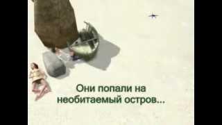 """Скриншот фильма  """"Необитаемый остров"""""""