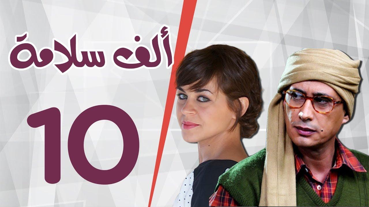 مسلسل الف سلامة _ الحلقة العاشرة _ بطولة أحمد عيد و منى هلا
