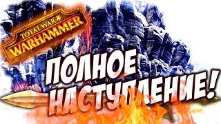 Total War Warhammer - ПОЛНОЕ НАСТУПЛЕНИЕ! #38