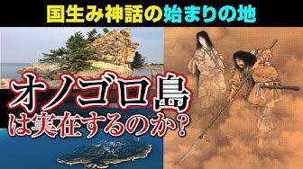 オノゴロ島 - YouTube