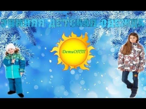 Зимняя детская одежда Новосибирск - ДетиОПТ
