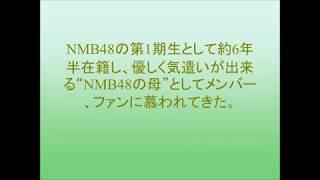 NMB48の山口夕輝が4月28日、NMB48劇場にて卒業公演を行なった。 NMB48の...