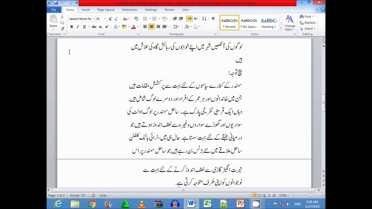 clifton ki sair essay in sindhi