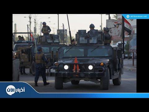 اعتقال شبكة مالية لتمويل داعش في العراق  - 16:55-2018 / 10 / 11