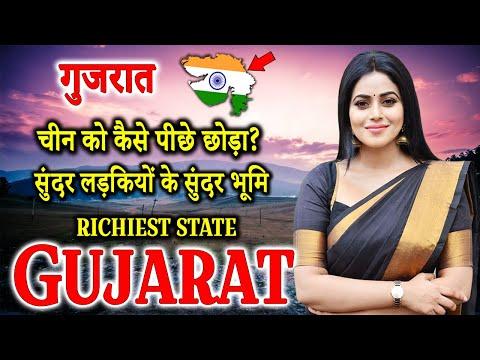 गुजरात भारत का एक अमीर राज्य | Gujarat | Amazing And Shocking Facts About Gujarat In Hindi