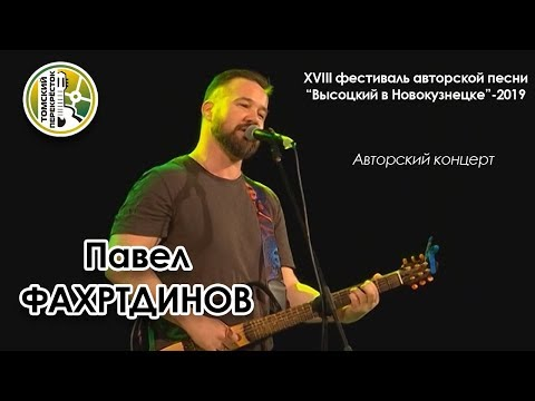 Павел Фахртдинов -