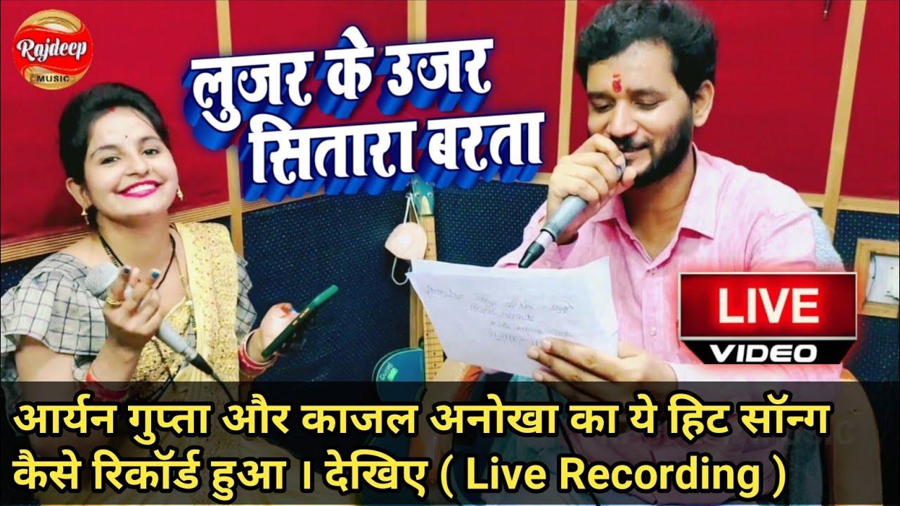 LIVE ।। आर्यन गुप्ता और काजल अनोखा कैसे तैयारी कर गाए थे कि पूरे (यूपी-बिहार) में हिट हो गया ये गाना