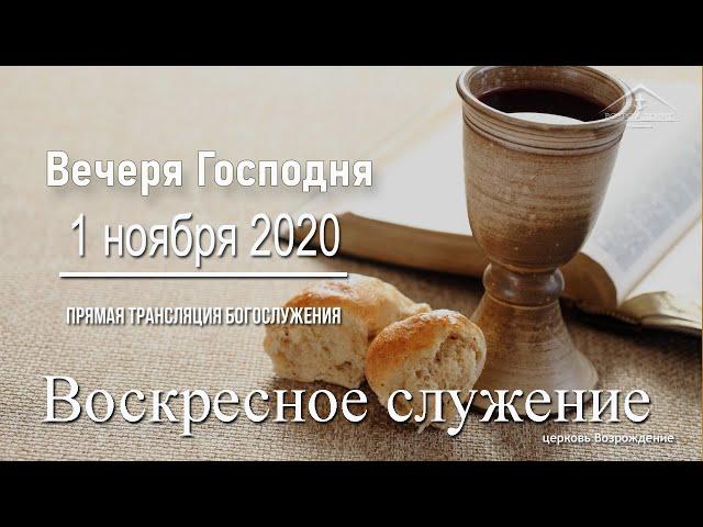 1 ноября 2020 - Воскресное служение - Вечеря Господня