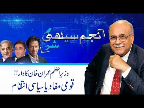 Why Is Imran Khan Targeting PML-N And PPP? | Najam Sethi Show | 14 Mar 2019