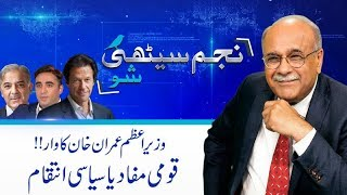 Why Is Imran Khan Targeting PML-N And PPP? | Najam Sethi Show | 14 Mar 2019