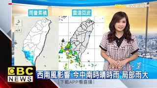 氣象時間 1080708 早安氣象 東森新聞