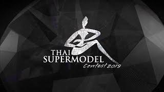 THAI SUPERMODEL Contest 2019 เปิดรับสมัคร 19-20 ม.ค.62