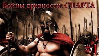 Ancient wars: SPARTA Прохождение ■ УНИЧТОЖЕНИЕ МЯТЕЖЕЙ ■ #1