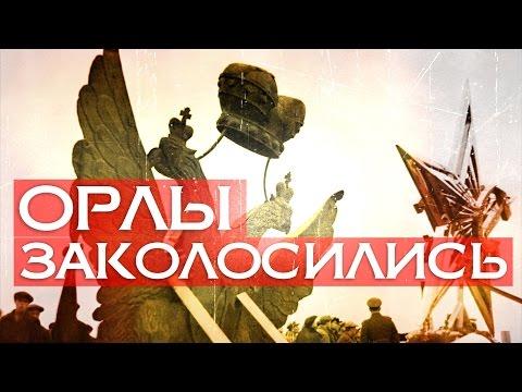 ОРЛЫ ЗАКОЛОСИЛИСЬ. Почему России пора менять герб?