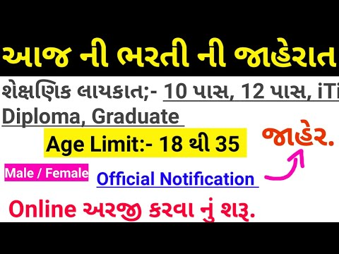 Gujarat Govt new recruitment | 10th pass | 12th pass | after iti govt jobs | graduate |