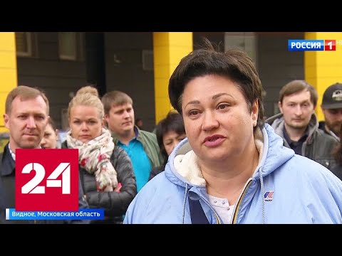 Жители многоэтажного дома в Видном добиваются смены управляющей компании - Россия 24