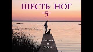 Автор ролика Виталий Тищенко. Шесть ног-5.  Человек и собака